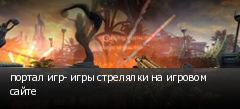 портал игр- игры стрелялки на игровом сайте