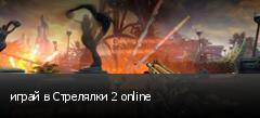 играй в Стрелялки 2 online