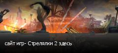 сайт игр- Стрелялки 2 здесь