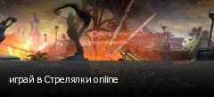 играй в Стрелялки online