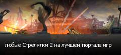 любые Стрелялки 2 на лучшем портале игр