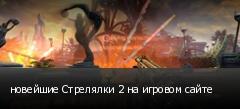 новейшие Стрелялки 2 на игровом сайте