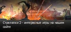 Стрелялки 2 - интересные игры на нашем сайте