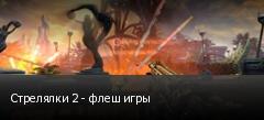 Стрелялки 2 - флеш игры