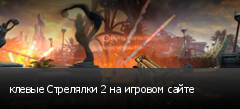 клевые Стрелялки 2 на игровом сайте
