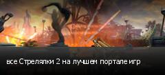 все Стрелялки 2 на лучшем портале игр