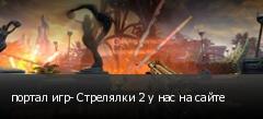 портал игр- Стрелялки 2 у нас на сайте