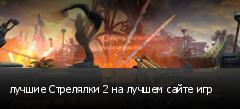 лучшие Стрелялки 2 на лучшем сайте игр