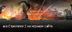 все Стрелялки 2 на игровом сайте