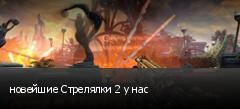 новейшие Стрелялки 2 у нас
