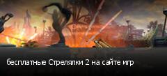 бесплатные Стрелялки 2 на сайте игр