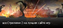 все Стрелялки 2 на лучшем сайте игр