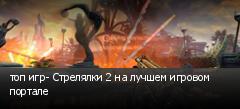 топ игр- Стрелялки 2 на лучшем игровом портале