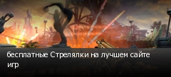 бесплатные Стрелялки на лучшем сайте игр