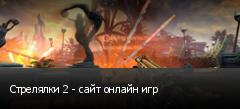 Стрелялки 2 - сайт онлайн игр