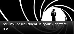 все игры со шпионами на лучшем портале игр