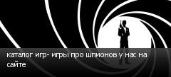 каталог игр- игры про шпионов у нас на сайте