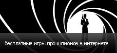 бесплатные игры про шпионов в интернете