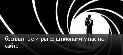 бесплатные игры со шпионами у нас на сайте
