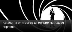 каталог игр- игры со шпионами на нашем портале