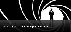 каталог игр - игры про шпионов