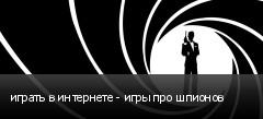 играть в интернете - игры про шпионов