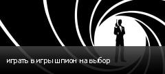 играть в игры шпион на выбор