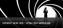 каталог всех игр - игры про шпионов