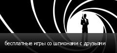 бесплатные игры со шпионами с друзьями