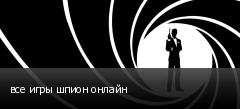 все игры шпион онлайн