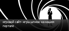 игровой сайт- игры шпион на нашем портале