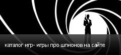 каталог игр- игры про шпионов на сайте