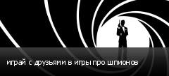 играй с друзьями в игры про шпионов