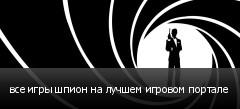 все игры шпион на лучшем игровом портале