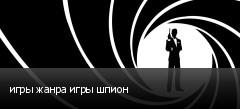игры жанра игры шпион