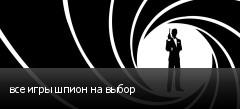 все игры шпион на выбор