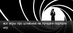 все игры про шпионов на лучшем портале игр