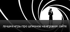 лучшие игры про шпионов на игровом сайте