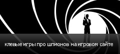 клевые игры про шпионов на игровом сайте