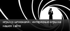 игры со шпионами - интересные игры на нашем сайте