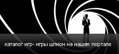 каталог игр- игры шпион на нашем портале
