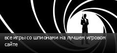 все игры со шпионами на лучшем игровом сайте