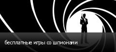 бесплатные игры со шпионами