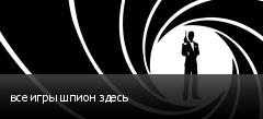 все игры шпион здесь