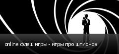 online флеш игры - игры про шпионов