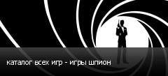 каталог всех игр - игры шпион