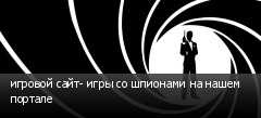 игровой сайт- игры со шпионами на нашем портале