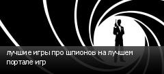 лучшие игры про шпионов на лучшем портале игр