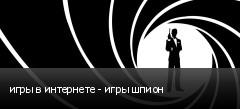 игры в интернете - игры шпион