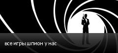 все игры шпион у нас